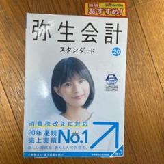 """Thumbnail of """"弥生会計スタンダード20年度"""""""