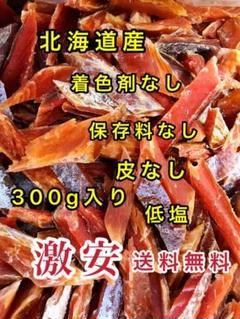 "Thumbnail of ""北海道産 鮭とば とば トバ シャケ しゃけ 激安 おつまみ 限定 お土産 珍味"""