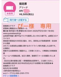 "Thumbnail of ""変態紳士クラブ 大阪 チケット"""