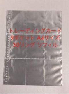 """Thumbnail of """"100枚 トレーディングカード 9ポケット A4サイズ リフィル"""""""