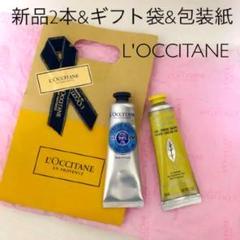 "Thumbnail of ""新品 ✽ L'OCCITANE  ハンドクリーム2本,ギフト用紙袋,包装紙セット"""