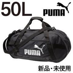 "Thumbnail of ""【新品・未使用】プーマ PUMA 50L ブラック ダッフル ボストン"""