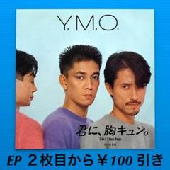"""Thumbnail of """"YMO/君に、胸キュン。/EPレコード-2968"""""""
