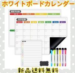 "Thumbnail of ""ホワイトボード シート 冷蔵庫用 マグネットシートホワイトボード カレンダー"""