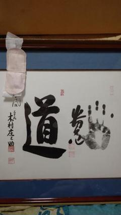 "Thumbnail of ""本日終了・横綱貴乃花直筆手形(大色紙額装済、木村庄之助揮毫付、為書き入り)"""