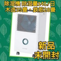 "Thumbnail of ""除湿機 除湿量14L/日 木造35畳・鉄筋28畳まで"""
