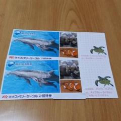 "Thumbnail of ""新江ノ島水族館チケット"""