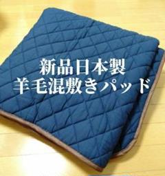 "Thumbnail of ""新品日本製 ふっくら厚手 年中快適素材 羊毛混敷きパッド 敷きカバー 在庫限り"""