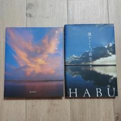 "Thumbnail of ""HABUさん 2冊セット"""