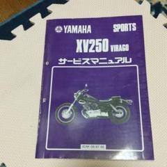 """Thumbnail of """"YAMAHA XV250 [VIRAGO] [3DM] サービスマニュアル"""""""