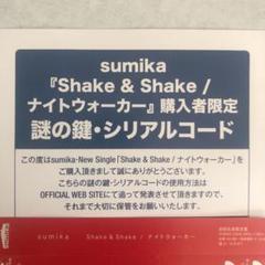 "Thumbnail of ""sumika  謎の鍵 シリアルコード"""