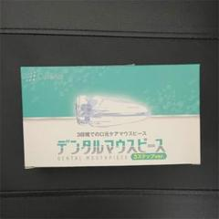 "Thumbnail of ""デンタルマウスピース 3ステップ"""