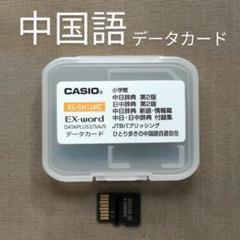 """Thumbnail of """"カシオ 電子辞書 中国語データカード"""""""