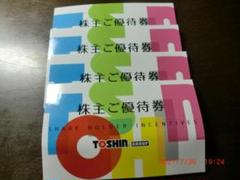 "Thumbnail of ""最新!トーシン株主優待券4枚セット 来年2月28日迄"""