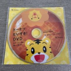 """Thumbnail of """"しまじろう ドーナツだいすき!DVD"""""""