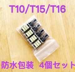 "Thumbnail of ""LEDバックランプ  T10/T15/ T16後退灯  爆光  4個新品"""