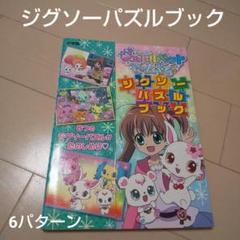 """Thumbnail of """"【送料込】★ジュエルペット★ジグソーパズルブック★(USED)"""""""