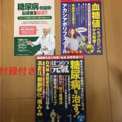 """Thumbnail of """"はつらつ元気 2021年8月号 糖尿病を治す!"""""""