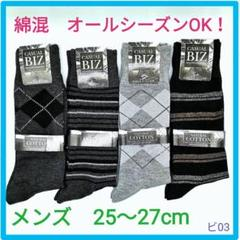 "Thumbnail of ""ビ03 紳士 クルーソックス ビジネス メンズ 靴下 綿混 カジュアル 4足組"""