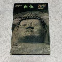"""Thumbnail of """"石仏"""""""