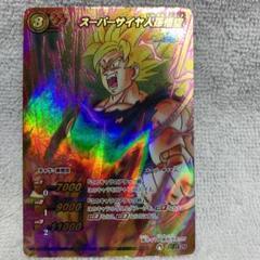 """Thumbnail of """"ミラバト  ミラクルバトルカードダス スーパーサイヤ人孫悟空"""""""