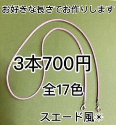 """Thumbnail of """"マスクホルダー マスクストラップ マスクコード マスクネックレス  no290"""""""