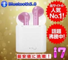 "Thumbnail of ""簡単接続! i7s ピンク bluetooth イヤホン ハンズフリー"""