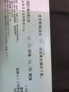 "Thumbnail of ""柳家権太楼 チケット 1枚"""