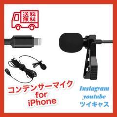 "Thumbnail of ""コンデンサーマイク iPhone Aplle対応 インスタ 配信"""