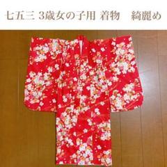 "Thumbnail of ""⭐︎綺麗め⭐︎ 七五三 3歳女の子 着物 単品 赤 桜"""