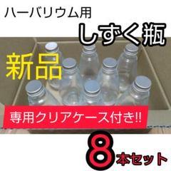 "Thumbnail of ""【専用ケース付き】ハーバリウム 瓶 しずく 8本セット"""