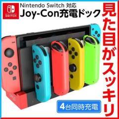"""Thumbnail of """"switch スイッチ コントローラー 充電 スタンド チャージャー ハブ"""""""