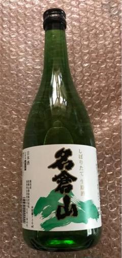 "Thumbnail of ""名倉山 720ml しぼりたて生原酒"""