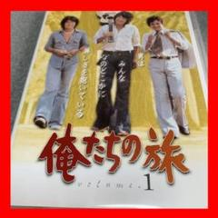 "Thumbnail of ""俺たちの旅 VOL.1"""