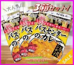 "Thumbnail of ""【新潟】バスセンターのカレー  3箱セット ☘️"""