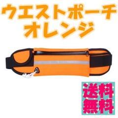 """Thumbnail of """"橙 ウエストポーチ ランニングポーチ オレンジ メンズ レディース バッグ"""""""