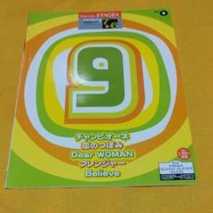 "Thumbnail of ""エレクトーン ステージア ヒットソング・シリーズ vol.9  7~6級"""