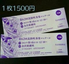 "Thumbnail of ""第62回 北陸吹奏楽コンクール B部門チケット"""