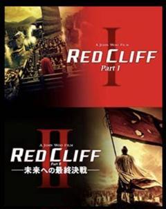 "Thumbnail of ""レッドクリフ PartⅠ&Ⅱ DVDツインパック〈初回生産限定・4枚組〉"""