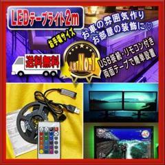 "Thumbnail of ""LEDテープ 2m USB接続 簡単接続 インテリア リフォーム"""