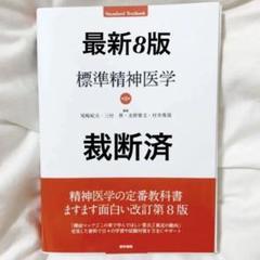 """Thumbnail of """"標準精神医学 第8版 裁断済"""""""