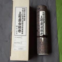 "Thumbnail of ""日本三大曳山祭平成20年秩父夜祭記念乗車券"""