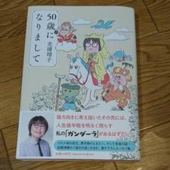 """Thumbnail of """"50歳になりまして"""""""