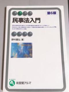 """Thumbnail of """"民事法入門"""""""