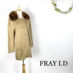 "Thumbnail of ""◎FRAY I.D フォックスファー付 ウール ロングコート ベージュ LL"""