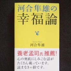 "Thumbnail of ""河合隼雄の幸福論"""