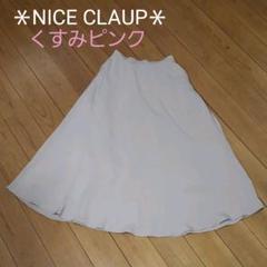 "Thumbnail of ""ロングスカート レディース NICE CLAUP"""