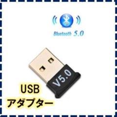 "Thumbnail of ""USBアダプター 5.0 USBドングル Bluetoothレシーバー 転送"""