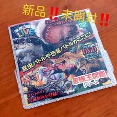 "Thumbnail of ""☆最強王図鑑 付録DVD☆"""