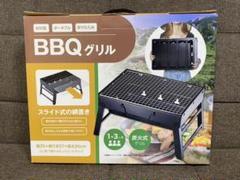 "Thumbnail of ""炭火式 BBQグリル"""
